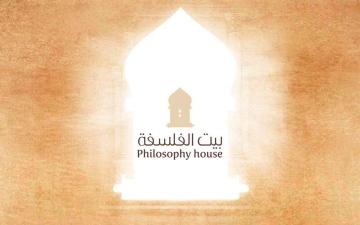 الصورة: الصورة: إطلاق «بيت الفلسفة» المشروع الثقافي الأكبر في المنطقة