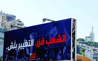 الصورة: الصورة: هل تعصف الخلافات بانتخابات لبنان النيابية؟