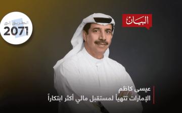 الصورة: الصورة: عيسى كاظم.. الامارات تتهيأ لمستقبل مالي أكثر ابتكارا
