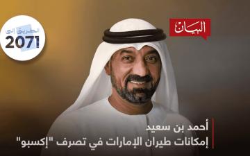 """الصورة: الصورة: أحمد بن سعيد: إمكانيات طيران الإمارات في تصرف """"إكسبو"""""""