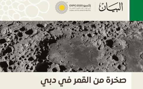 الصورة: الصورة: صخرة من القمر في دبي