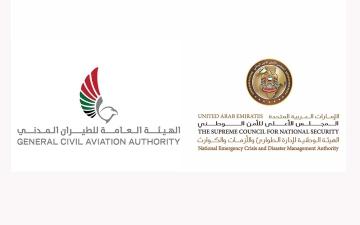 """الصورة: الصورة: """"الطوارئ والأزمات"""" و""""الطيران المدني"""" تحدثان بروتوكول سفر المواطنين للدول التي تم منع السفر إليها"""