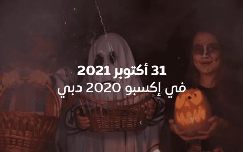 """الصورة: الصورة: إكسبو 2020 يودع شهره الأول بعرض """"موسيقى الهالويين"""""""