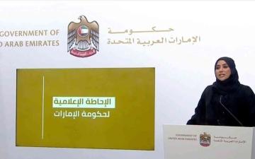 الصورة: الصورة: تفاصيل الإحاطة الإعلامية لحكومة الإمارات حول مستجدات كورونا