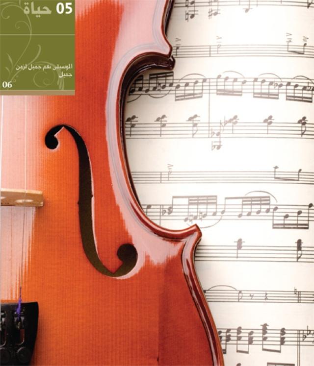 132181069 الموسيقي نغم عزف في زمن جميل - البيان