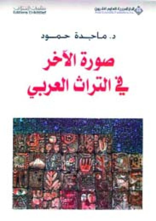 صورة الآخر في التراث العربي البيان